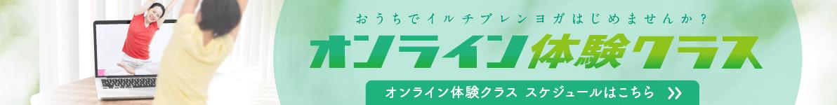 神戸新長田スタジオ オンライン体験クラス実施中!お申込みはこちら